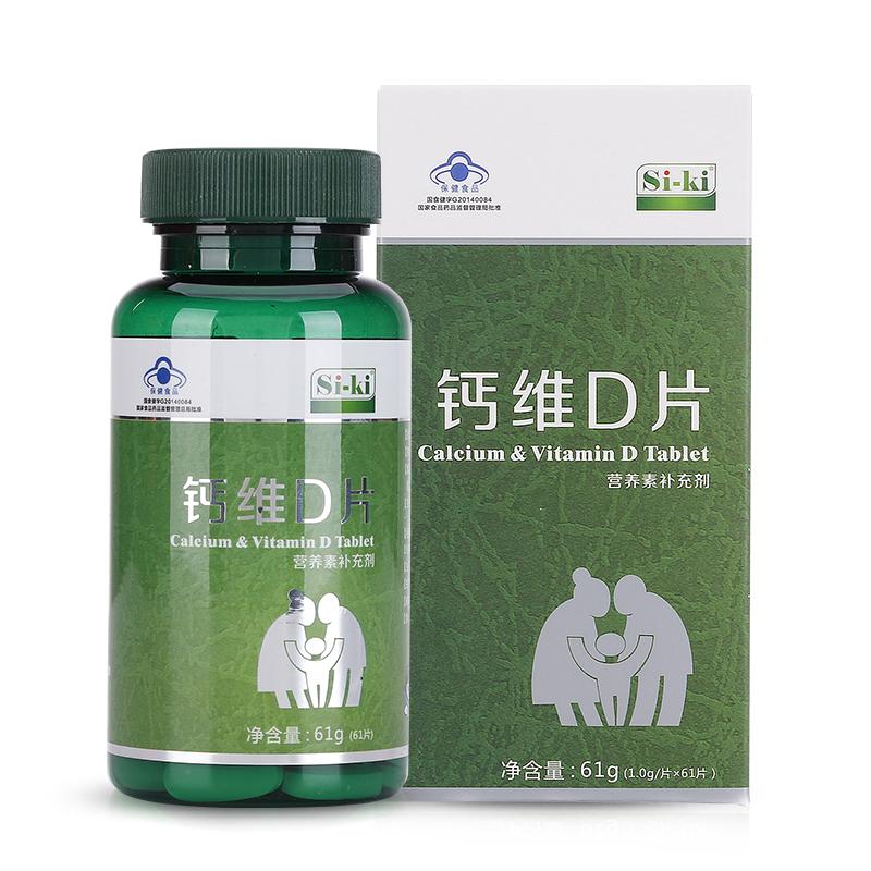 鈣維D片兒童鈣片孕婦鈣乳母鈣中老年補鈣