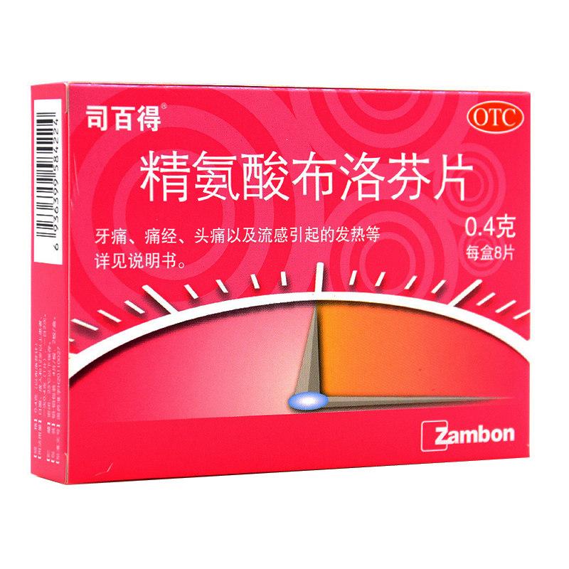 精氨酸布洛芬片