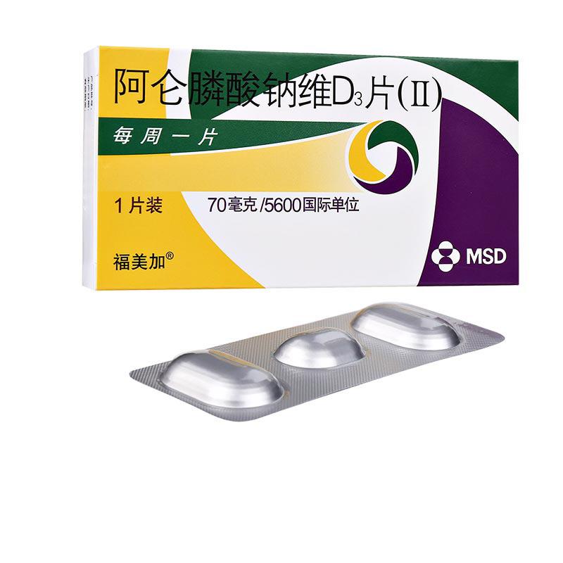 阿仑膦酸钠维D3片Ⅱ[福美加]