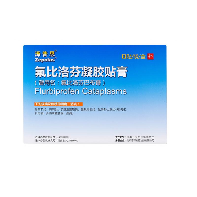 氟比洛芬凝胶贴膏