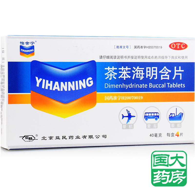 茶苯海明含片