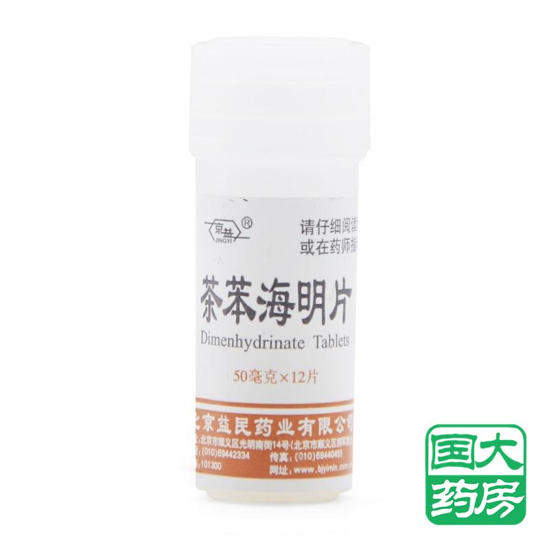 茶苯海明片