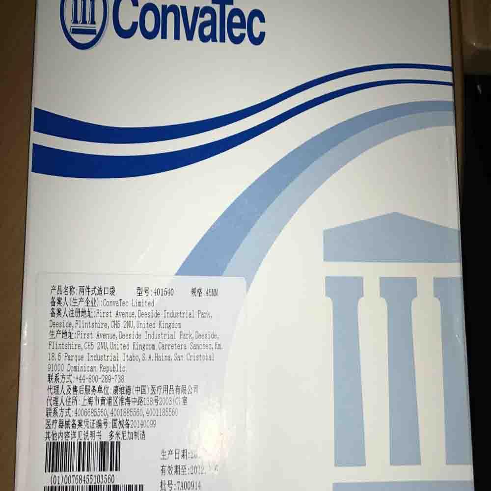 康维德 施贵宝二件式造口袋401540 膀胱造瘘小便集尿 接尿袋45mm