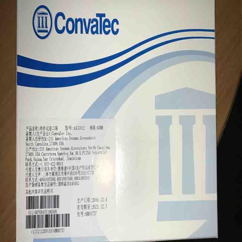美国施贵宝convatec康维德两件式造口袋413312粘扣免尾夹便袋45mm