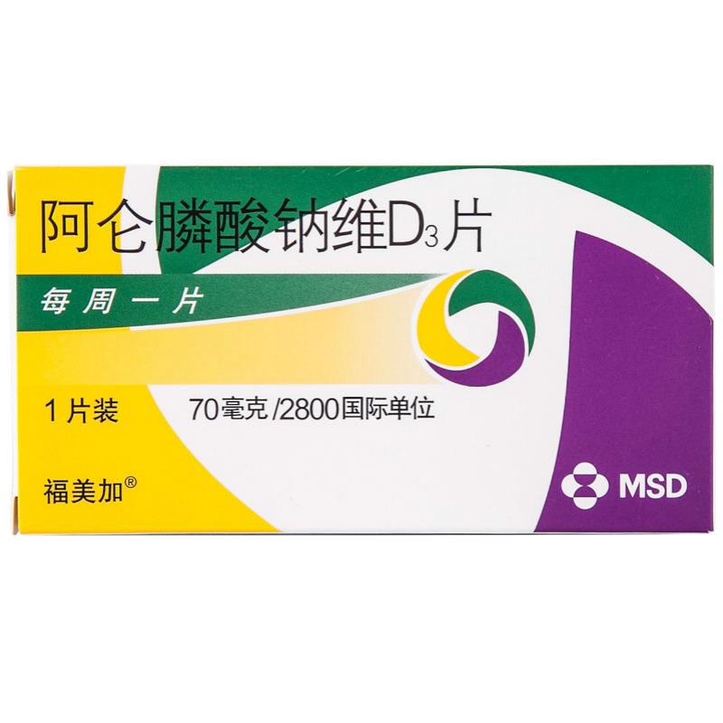 阿仑膦酸钠维D3片