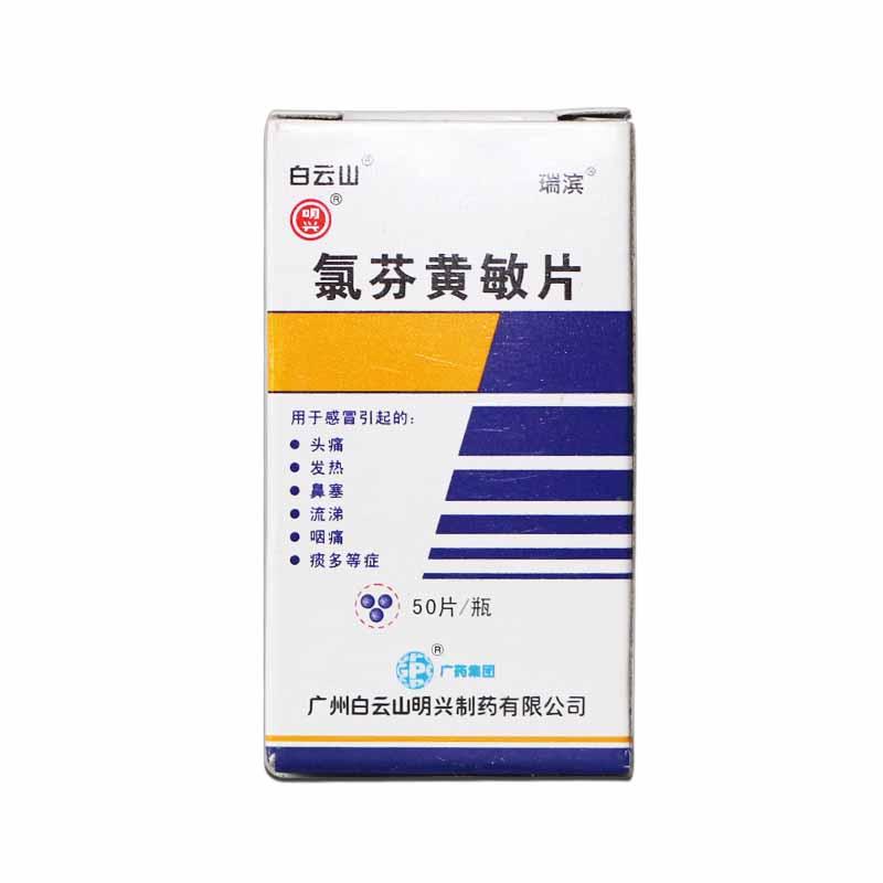 氯芬黃敏片