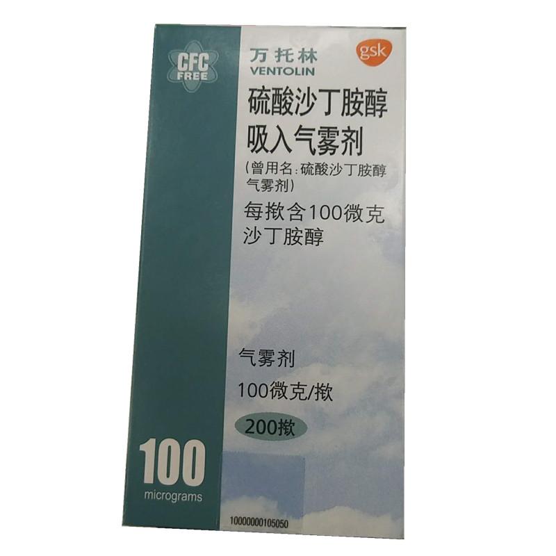 硫酸沙丁胺醇吸入气雾剂