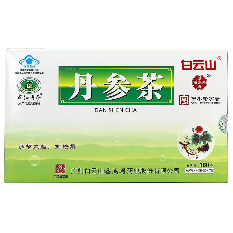 白云山 济福生牌丹参茶 2g袋*45袋盒*2盒1大盒