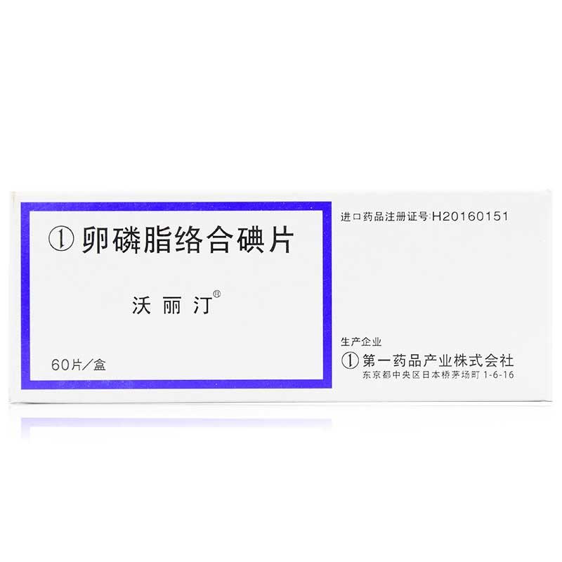 卵磷脂絡合碘片