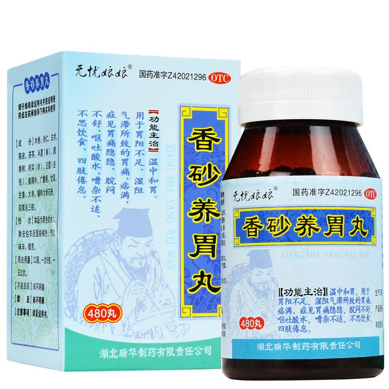 香砂養胃丸