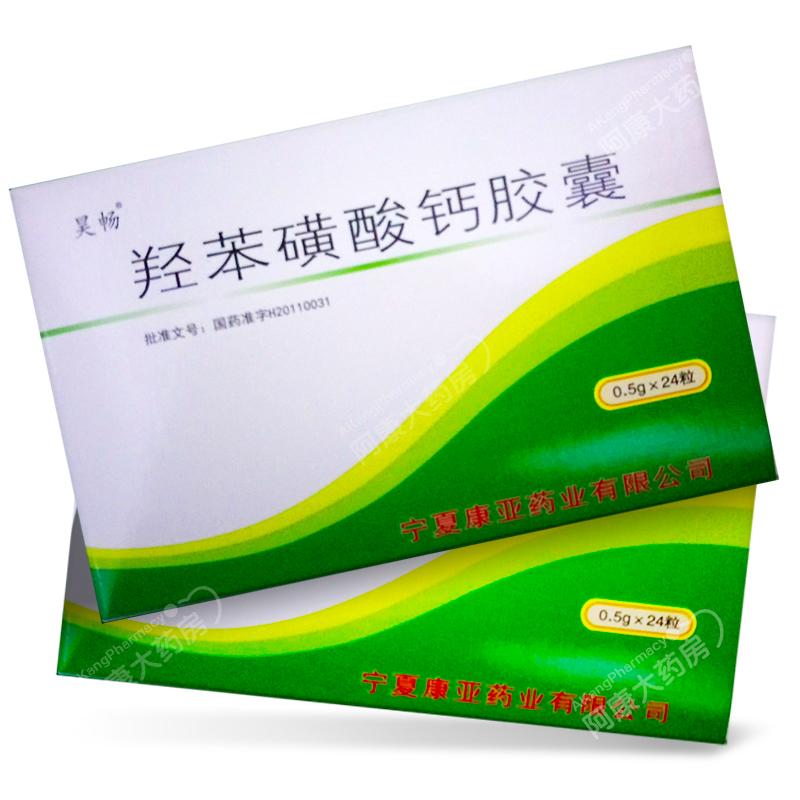 羥苯磺酸鈣膠囊