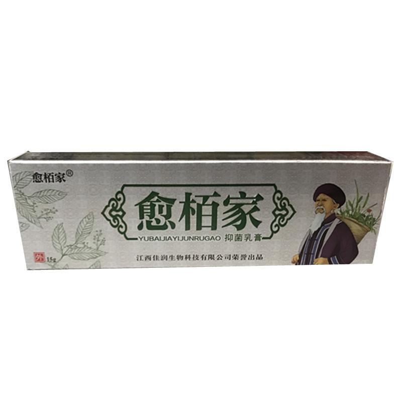 抑菌乳膏(gao)