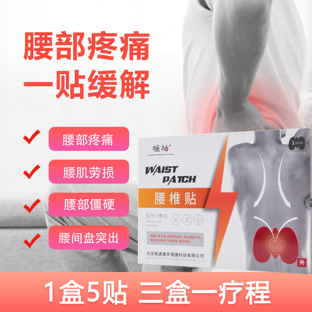 腰椎貼  北京相遇美學健康科技有限公司