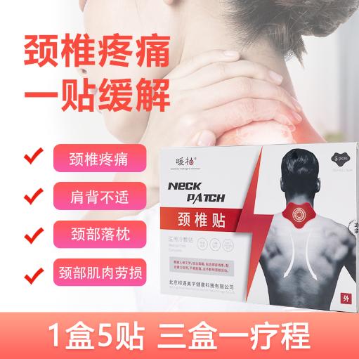 頸椎貼  北京相遇美學健康科技有限公司