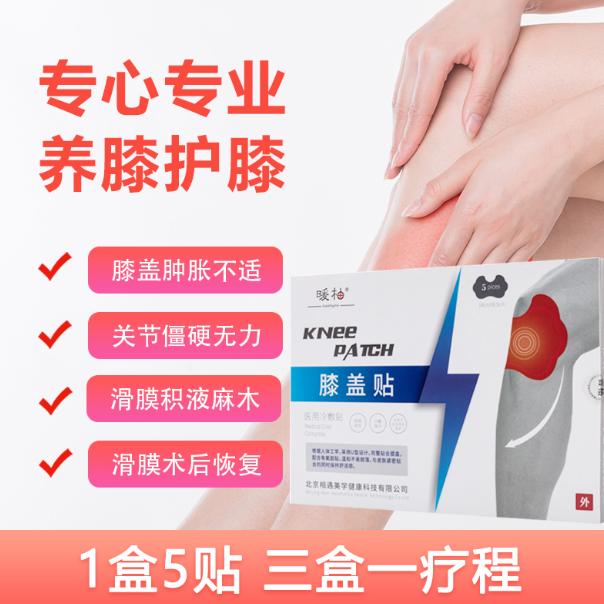 膝蓋貼  北京相遇美學健康科技有限公司