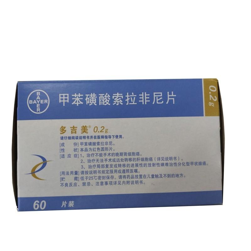 甲苯磺酸索拉非尼片