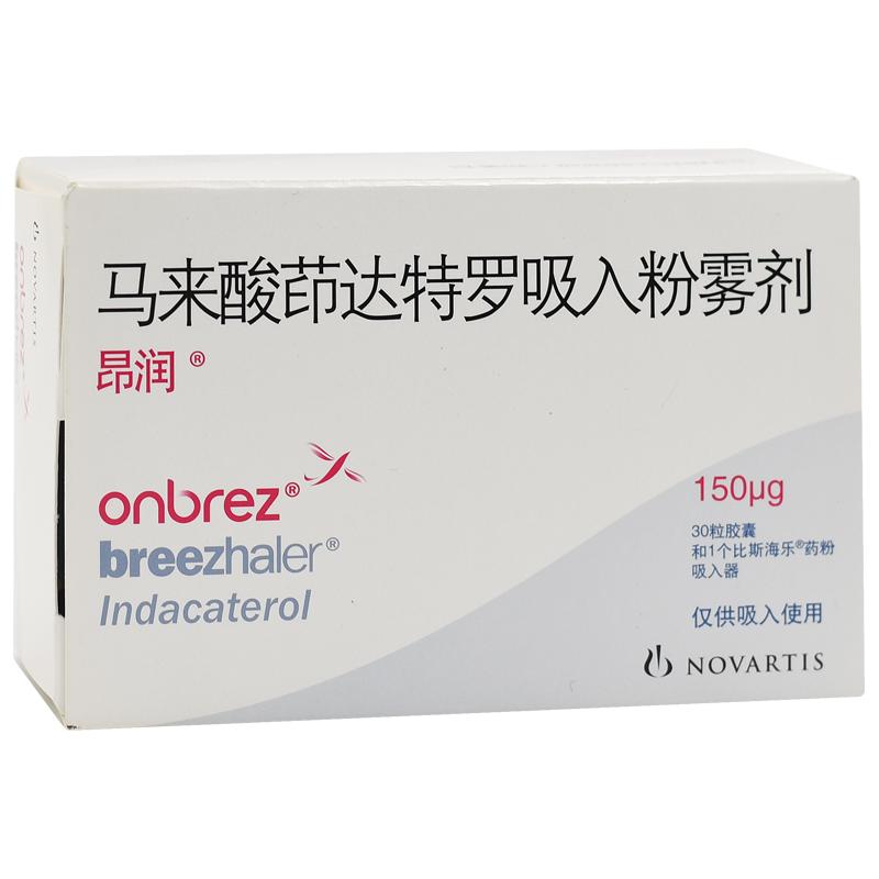 马来酸茚达特罗吸入粉雾剂