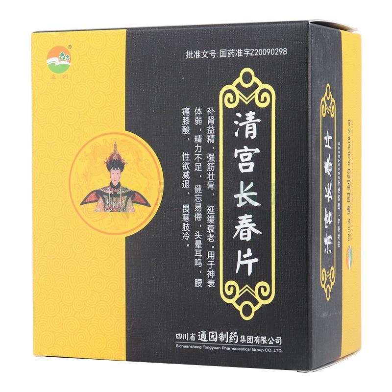 清宮長春片