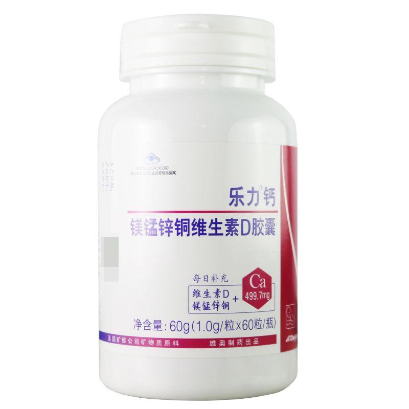 乐力钙镁锰铜维生素D胶囊