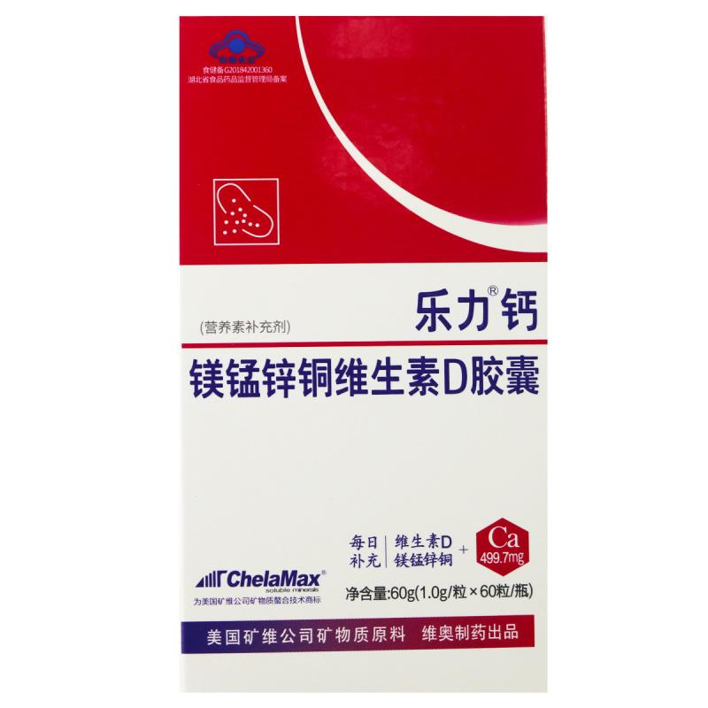 樂力鈣鎂錳銅維生素D膠囊