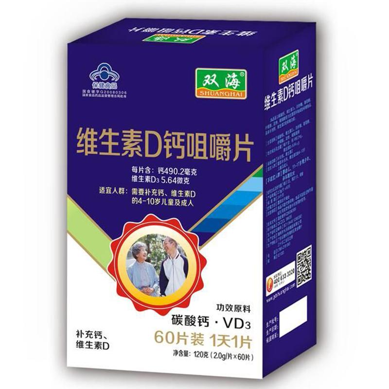 双海 维生素D钙咀嚼片(中老年型)