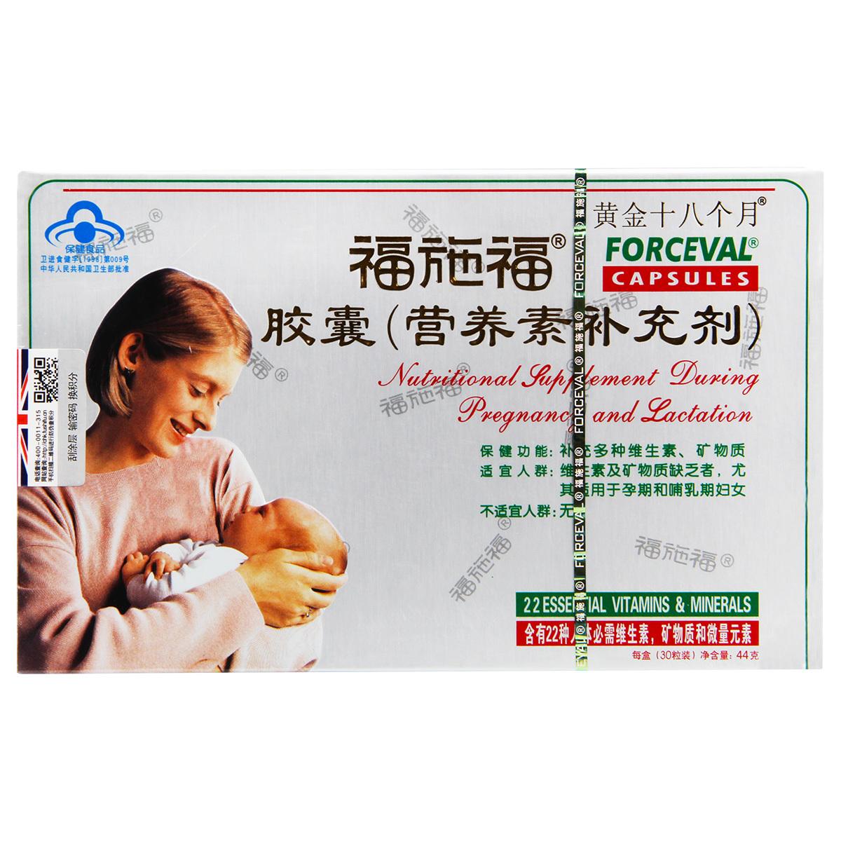 福施福膠囊營養素補充劑