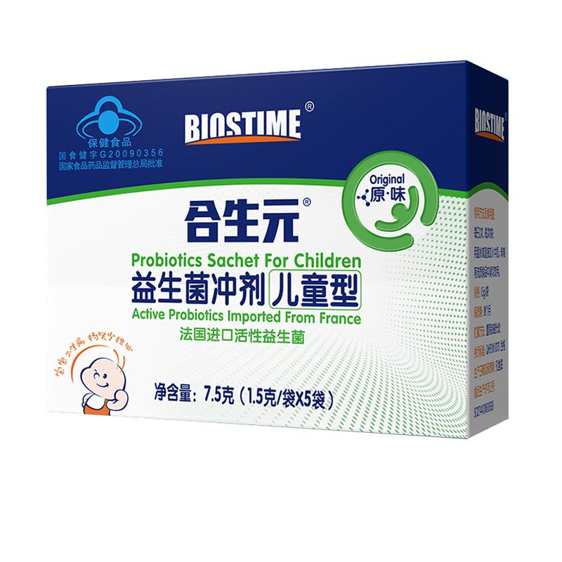合生元 儿童益生菌冲剂