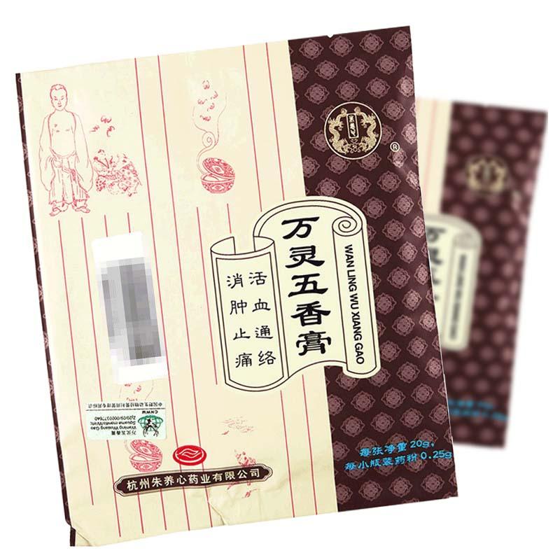 【朱养心】 万灵五香膏 (1贴装)