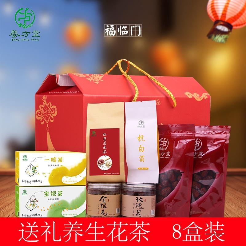 养方堂 福临门(杭白菊、红豆薏米茶、一鸣茶、宝视茶、金银花、玫瑰花,羌枣2袋)