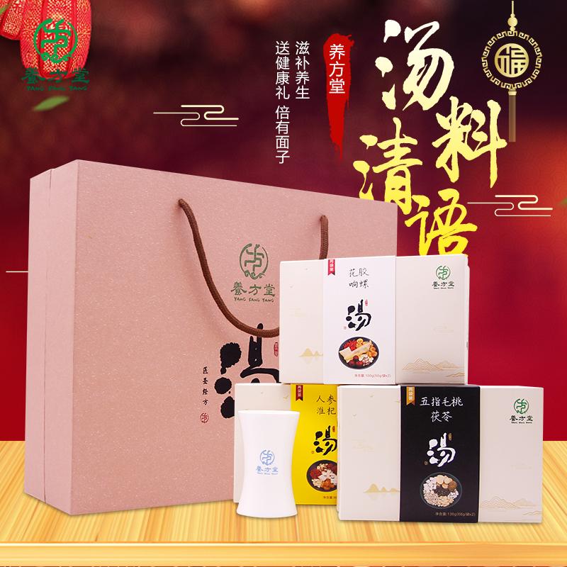 養方堂 湯料禮盒-清語