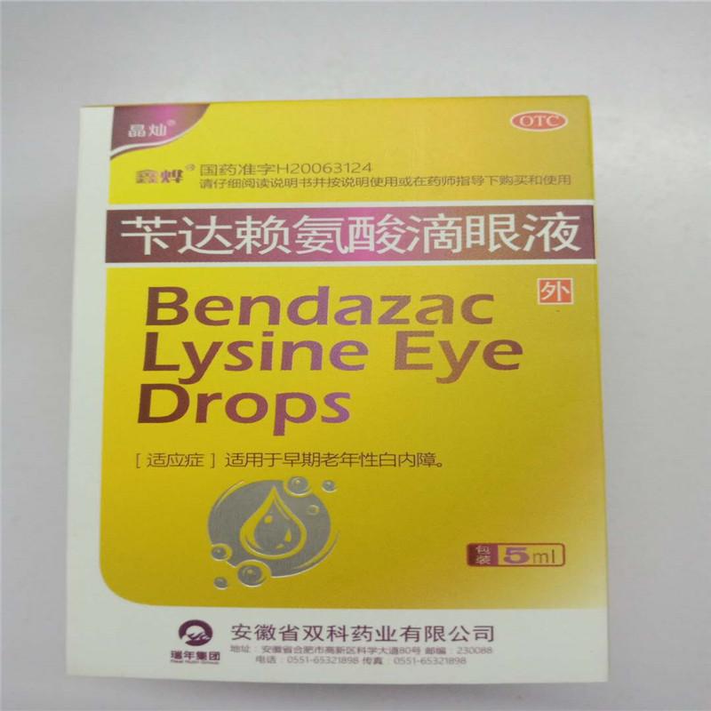 苄达赖氨酸滴眼液