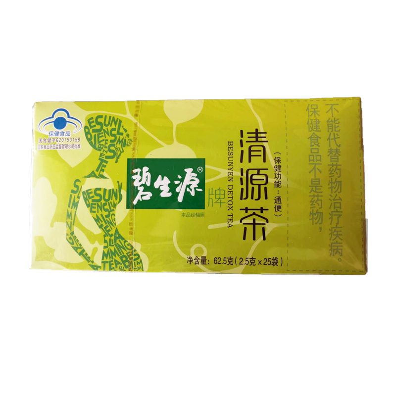 碧生源 清源茶