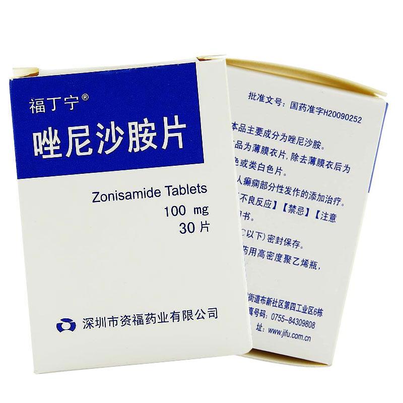 唑尼沙胺片