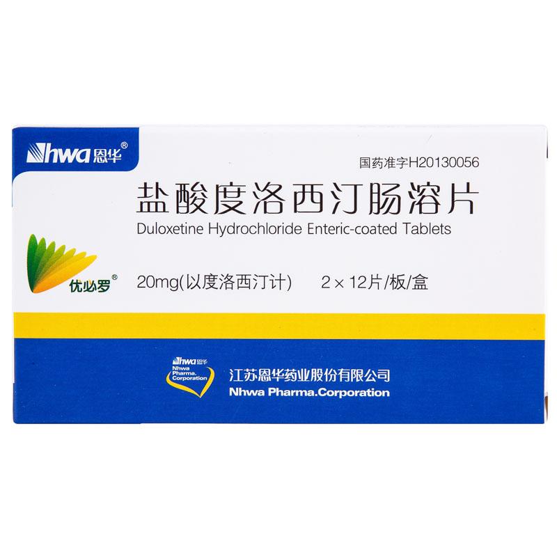 鹽酸度洛西汀腸溶片