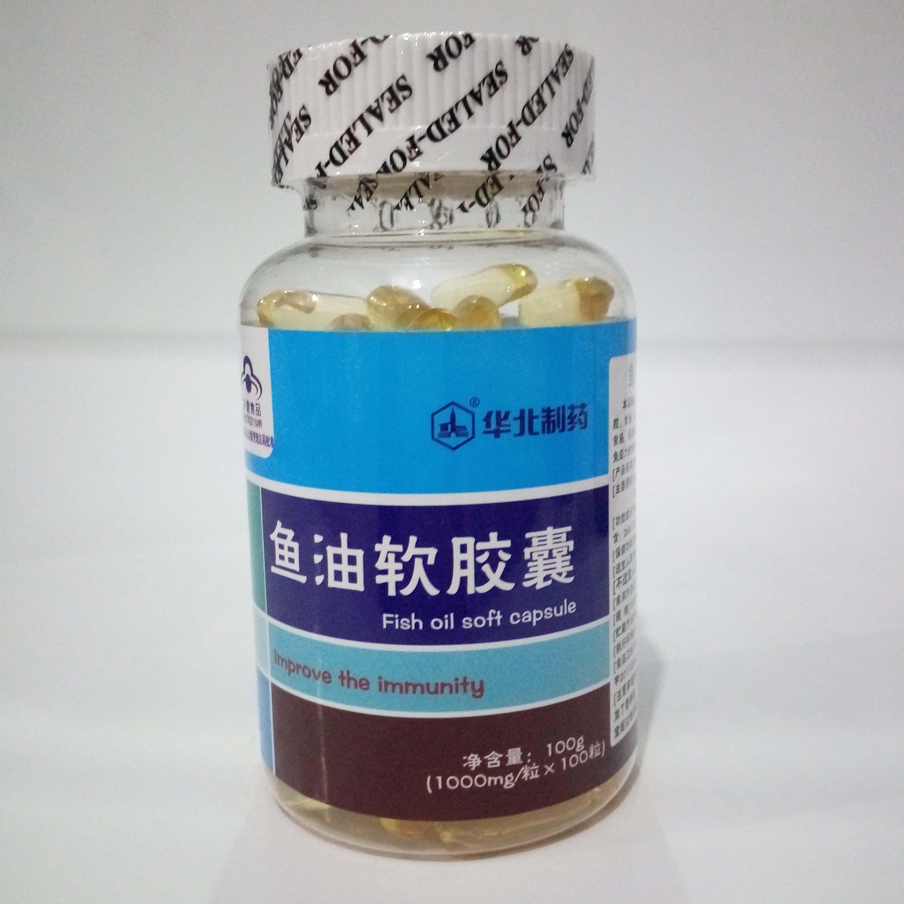 鱼油软胶囊