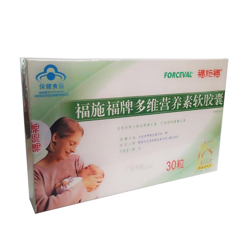 福施福牌多維營養素軟膠囊 營養素補充劑 30克