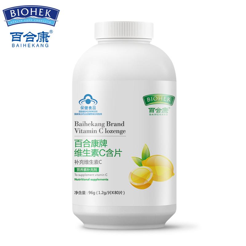 百合康维生素C含片