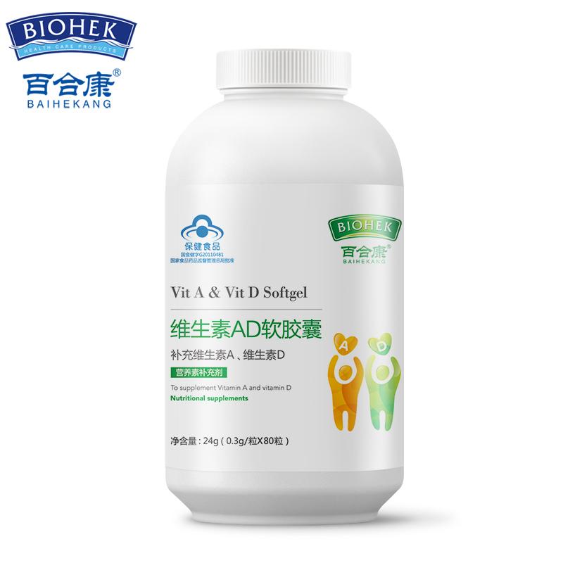 百合康维生素AD软胶囊