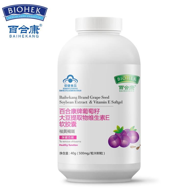 百合康葡萄籽大豆提取物维生素E软胶囊