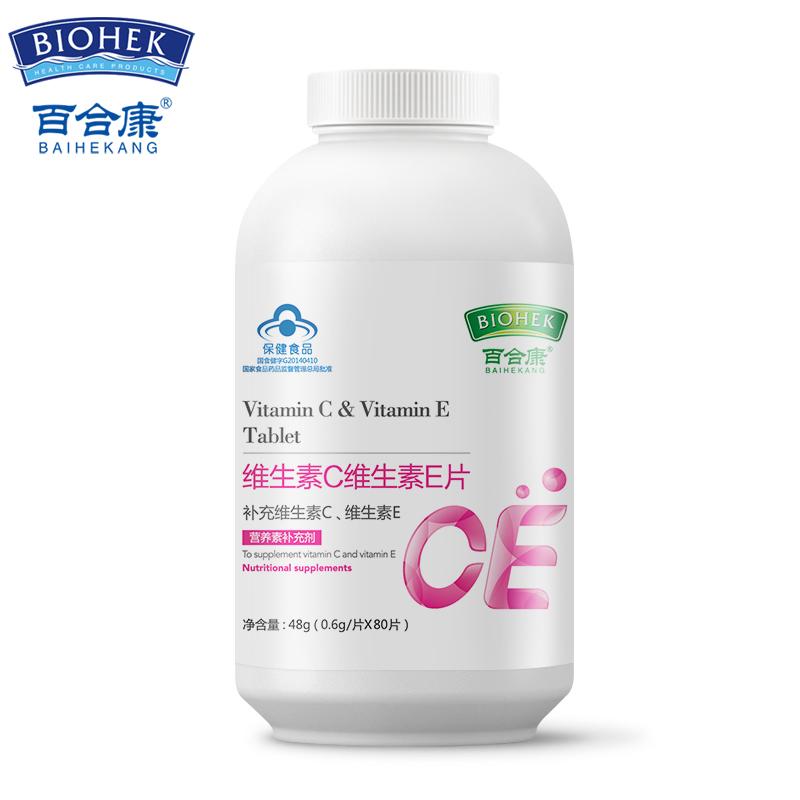 百合康维生素C维生素E片