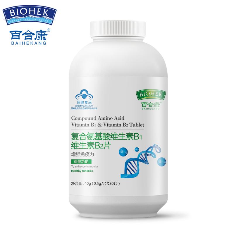 百合康复合氨基酸维生素B1维生素B2片