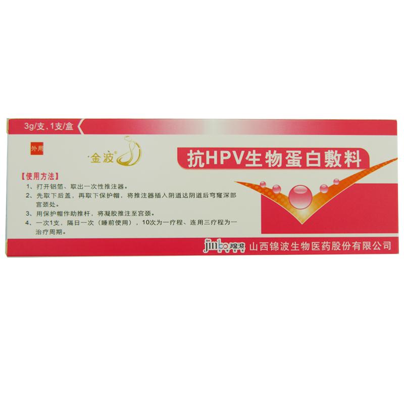 金波抗HPV生物蛋白敷料