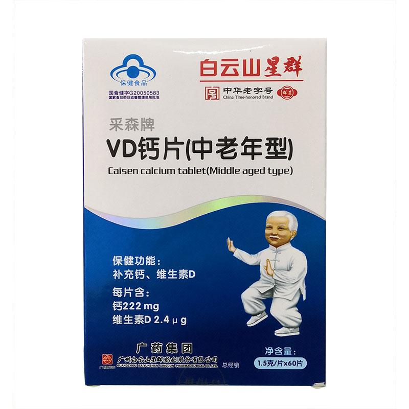 白云山星群 VD鈣片中老年型