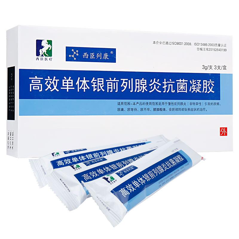 高效單體銀前列腺炎抗菌凝膠