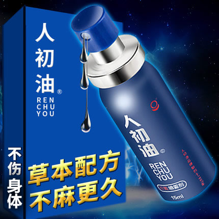 【蓝瓶装 升级款】人初油 喷剂男外用延时喷剂