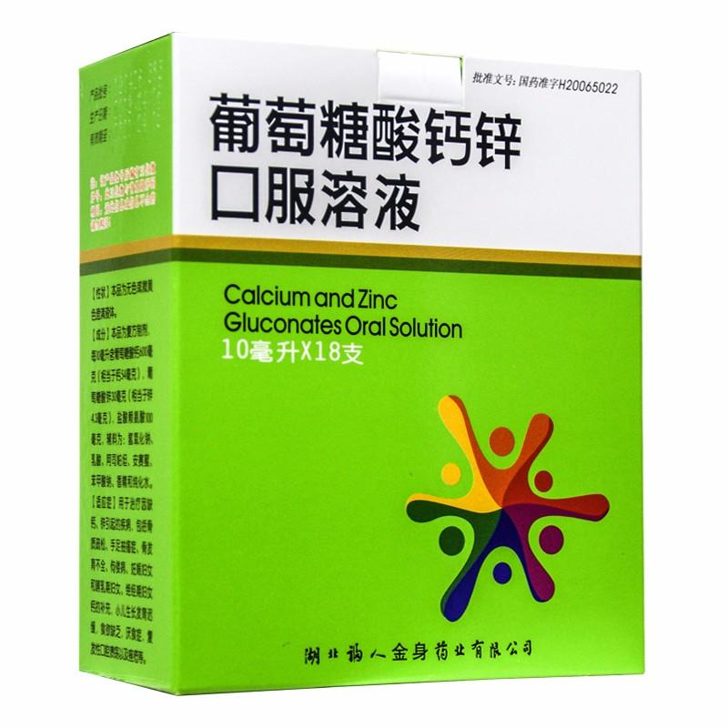 葡萄糖酸鈣鋅口服溶液