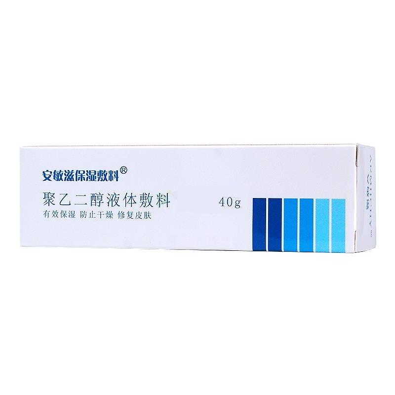 聚乙二醇液體敷料