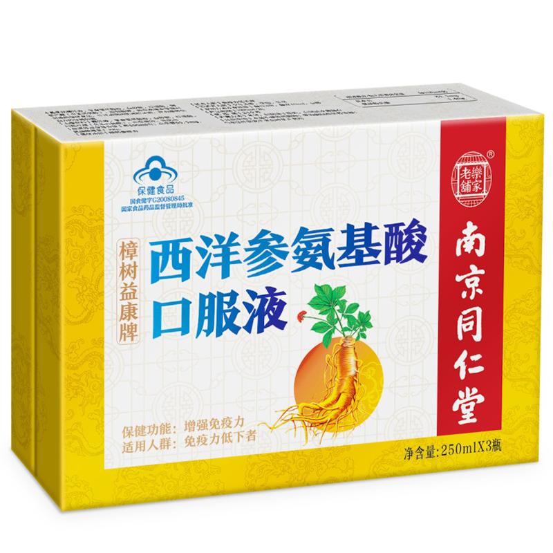 南京同仁堂 樟树益康牌西洋参氨基酸口服液