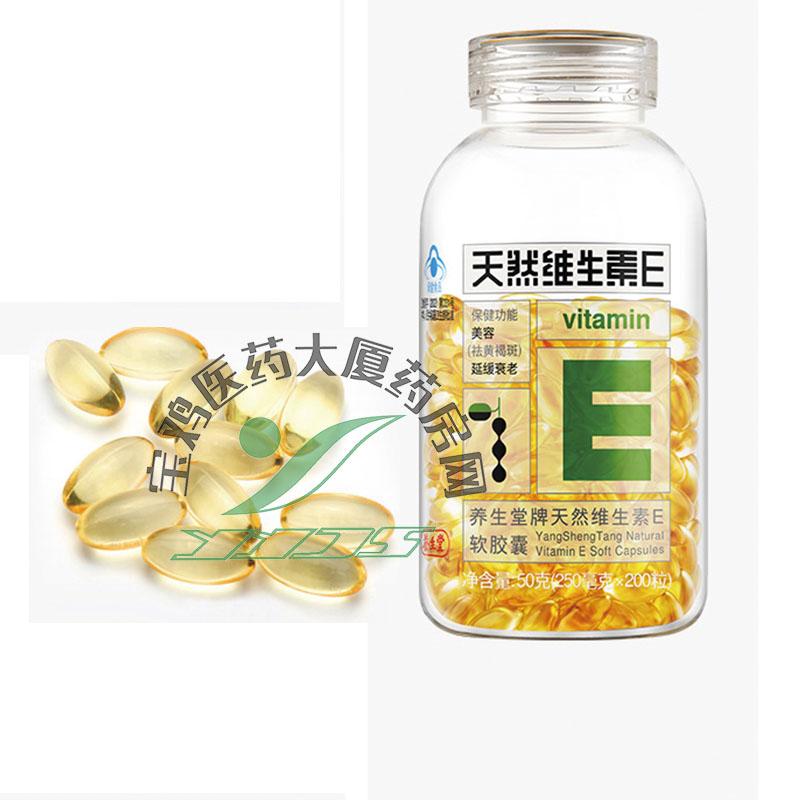 養生堂天然維生素E軟膠囊