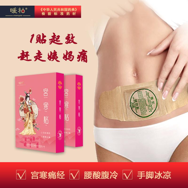 宮寒貼  北京相遇美學健康科技有限公司